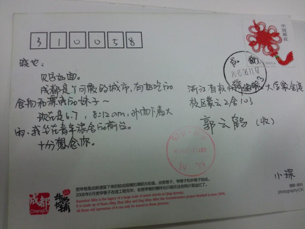 第一张明信片