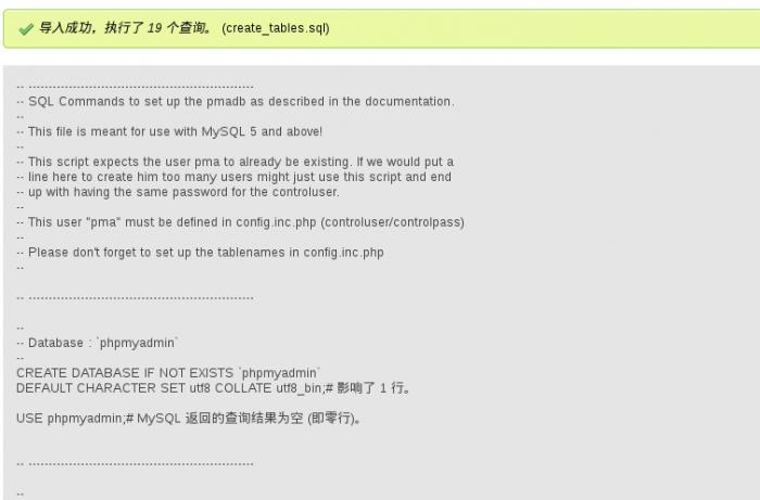 phpMyAdmin issue 5