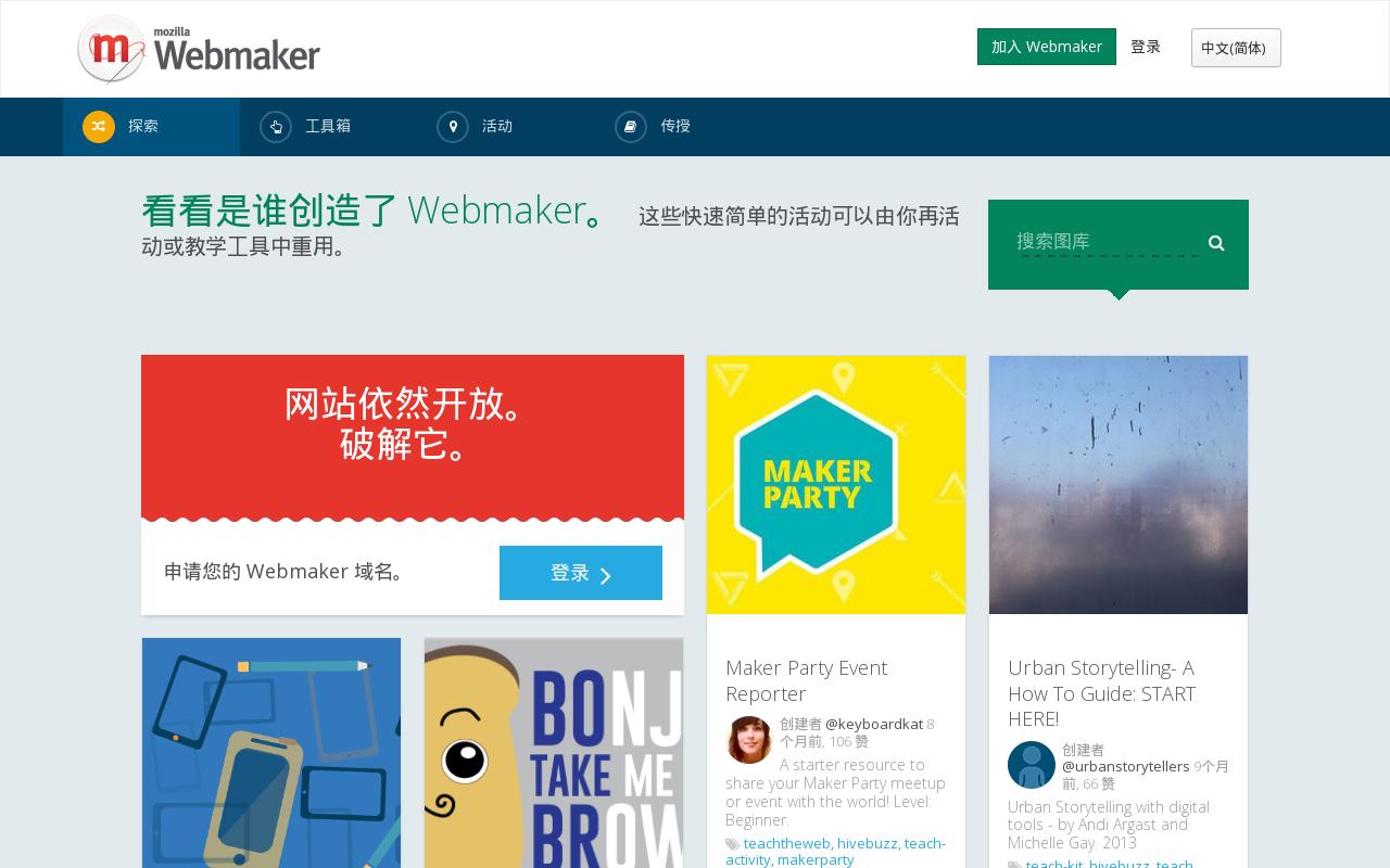 mozilla webmaker explore