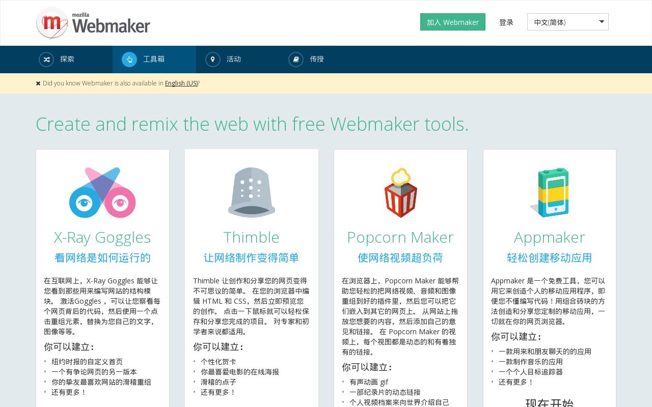 mozilla webmaker tools